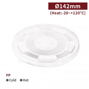 售完,補貨中【PP湯碗蓋】142口徑 耐熱 - 1箱600個 / 1包50個