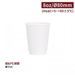 【熱杯 8oz 中空雙層杯 - 白色】口徑80*94mm 隔熱杯 雙層杯 - 1箱500個 / 1條25個