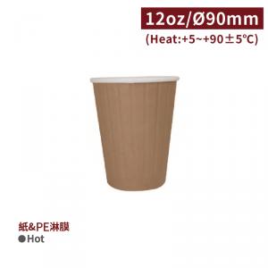【熱杯 12oz 壓紋雙層杯 - 布朗】90口徑 隔熱杯 雙層杯 - 1箱500個 / 1條25個