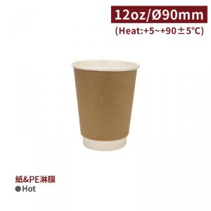 現貨【熱杯 12oz 中空雙層杯 - 牛皮色】90口徑 隔熱杯 雙層杯 - 1箱500個 / 1條25個