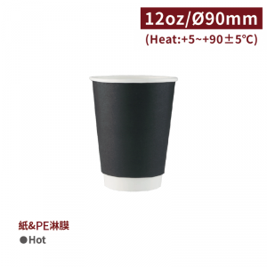 【熱杯 12oz 中空雙層杯 - 極緻黑潮】口徑90mm 隔熱杯 雙層杯 - 1箱500個 / 1條25個