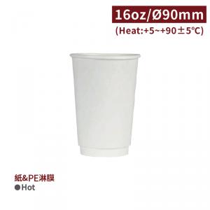 現貨【熱杯 16oz 中空雙層杯 - 白色】90口徑 隔熱杯 雙層杯 - 1箱500個 / 1條25個
