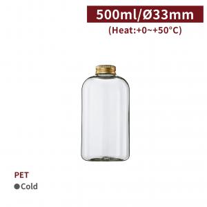 現貨【PET - 水漾瓶組 - 500ml(3-17)】 33口徑 扁平型 可選 金蓋 銀蓋 - 1箱167個 / 1包50個