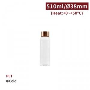 現貨【PET - 隨手瓶組 - 510ml】38口徑 冷泡茶 塑膠瓶 - 可選 黑蓋 白蓋 鋁蓋 金蓋 拉繩蓋 - 1包50個