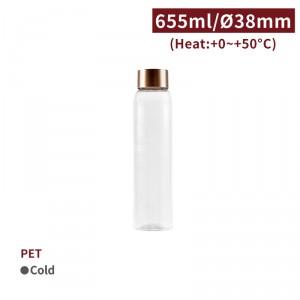 現貨【PET - 隨手瓶組 - 655ml】38口徑 冷泡茶 塑膠瓶 - 可選 黑蓋 白蓋 鋁蓋 金蓋 拉繩蓋 - 1箱150個