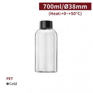 現貨【PET - 隨手瓶組 - 700ml】38口徑 扁平型 冷泡茶 塑膠瓶 - 可選 黑蓋 白蓋 鋁蓋 金蓋 拉繩蓋 - 1包50個