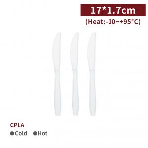 ★ 天然包材 ★現貨【CPLA刀 - 白色】170*17mm 環保可分解 - 1箱1000個 / 1包50個