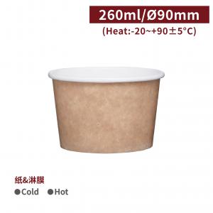 現貨【冷熱共用碗260ml - 牛皮】90口徑 湯碗 紙碗 冰淇淋杯 免洗 - 1箱1000個 / 1條50個
