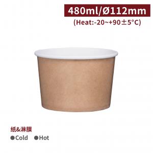 【冷熱共用碗480ml - 牛皮】湯碗 紙碗 免洗 - 1箱1000個 / 1條50個
