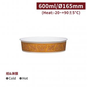 【焗烤盒-600ml】口徑165mm 紙碗可微波 微波盒 便當盒 - 1箱600個 / 1包50個