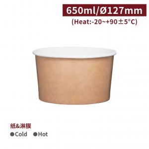 【冷熱共用碗650ml - 牛皮】127口徑 湯碗 紙碗 免洗 - 1箱600個 / 1條50個