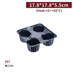 現貨【PET杯座-4入】 底徑62mm*深40mm 黑 深口 - 1箱1000個 / 1包50個