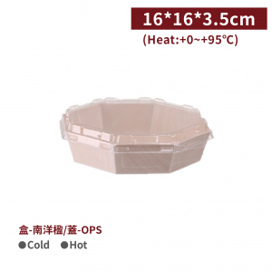 【八角木餐盒 (含蓋) 】16*16*3.5cm 木製餐盒 精緻餐盒 輕食盒 一次性 - 1箱400組/1包50組
