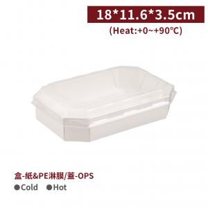 【八角餐盒】 18*11.6*3.5cm 底盒-PE淋膜 透明蓋 蓋-OPS - 1箱300組
