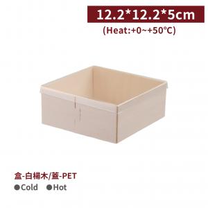 【透明西點木盒 - 正方形 (含蓋) 】蛋糕盒 透明 - 1箱400組/1包100組