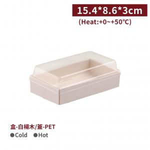 【透明西點木盒 - 長方形 (含蓋) 】蛋糕盒 透明 - 1箱400組/1包100組