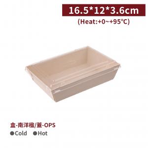 【方型木餐盒 - 長方形 (含蓋) 】餐盒 木製 精緻餐盒 外帶盒 - 1箱500組/1包50組