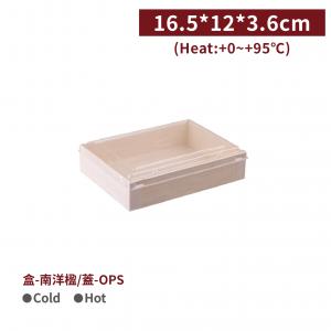 【折疊式 - 方型木盒底(含蓋)】餐盒 木製 - 1箱800組/1包80組