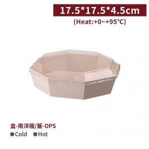 【八角木餐盒 (含蓋) 】木製餐盒 精緻餐盒 輕食盒 一次性 - 1箱300組/1包25組