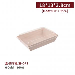 【方型木餐盒 - 長方形 (含蓋) 】餐盒 木製 點心盒 輕食盒 - 1箱600組 / 1包50組