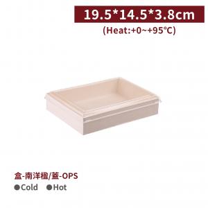 【折疊式 - 方型木盒底(含蓋)】19.5*14.5*3.8cm 木製 摺疊餐盒 - 1箱500組/1包50組