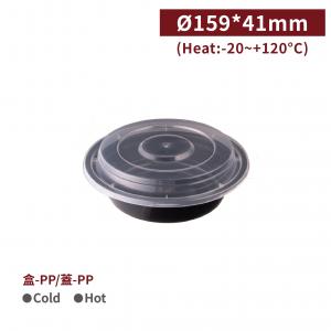 現貨【PP圓形餐盒 - 480ml】口徑159*41mm 含蓋 耐熱 塑膠盒 - 1箱150組