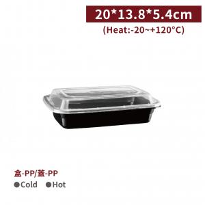 專案限定【PP-方形餐盒(含蓋)480ml】20*13.8*5.4cm 黑 耐熱 可微波 塑膠盒 - 1箱150個/5箱750個