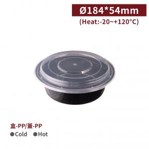 專案限定【PP圓形餐盒 - 960ml】口徑184*54mm 含蓋 耐熱 塑膠盒 - 1箱150個/5箱750個