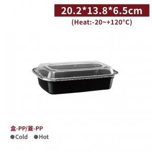 專案限定【PP-方形餐盒(含蓋)960ml】20.2*13.8*6.5cm 黑 耐熱 可微波 塑膠盒 - 1箱150個/5箱750個