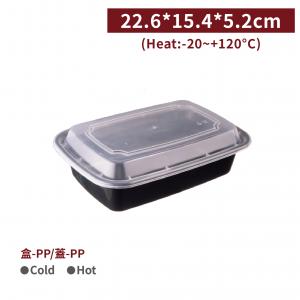 專案限定【PP方形餐盒 - 1140ml】22.6*15.4*5.2cm 含蓋  耐熱 塑膠盒 - 1箱150個/5箱750個