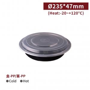 專案限定【PP圓形餐盒 - 1440ml】口徑235*47mm 含蓋 耐熱 塑膠盒 - 1箱150個/5箱750個