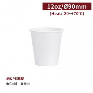 現貨【冷飲杯12oz - 白色】口徑90*93mm 冰杯 豆漿杯 - 1箱1000個 / 1條50個
