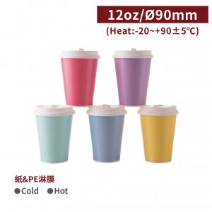 現貨【馬卡龍冷熱共用杯12oz】口徑90*110mm 五款混搭 - 1箱1000個 / 1組250個