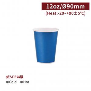 現貨【冷熱共用杯12oz - 經典藍】口徑90*110mm 年度代表色 生活美學 - 1箱1000個 / 1條50個