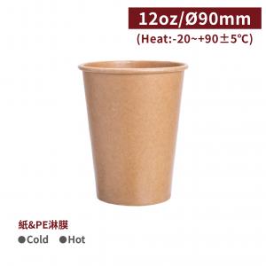 現貨【冷熱共用杯12oz - 雙牛皮】口徑90*110mm - 1箱1000個 / 1條50個