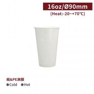 現貨【冷飲杯16oz - 白色】口徑90*128mm 冰杯 飲料杯 - 1箱1000個/1條50個