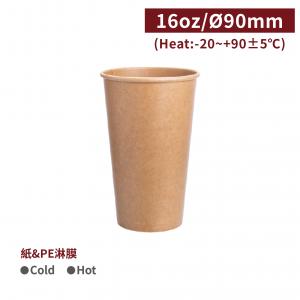 現貨【冷熱共用杯16oz - 雙牛皮】口徑90*137mm - 1箱1000個 / 1條50個