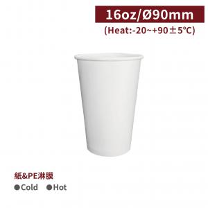 現貨【冷熱共用杯16oz - 白杯】口徑90*134mm PE 雙面淋膜 - 1箱1000個 / 1條25個