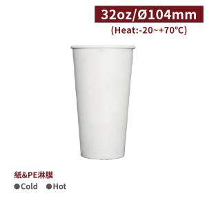 現貨【冷飲杯 32oz - 白色】口徑104*177mm 冰杯 飲料杯 - 1箱500個 / 1條50個
