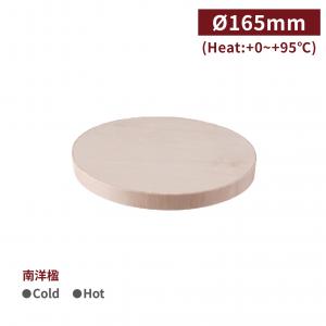 【圓形木蓋】口徑165mm 圓形木盒專用 - 1箱300個/1包25個