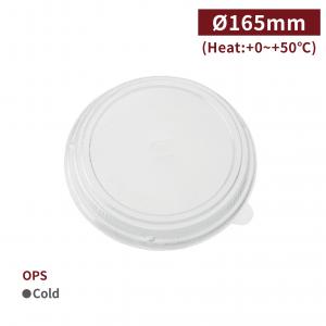 【OPS圓形透明蓋】口徑165mm  防霧 無毒 不可微波  - 1箱600個/1包50個