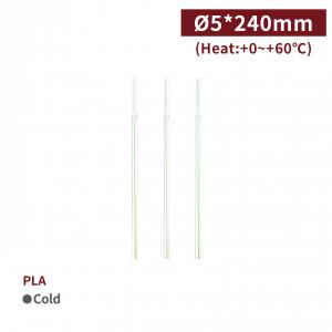 新品預購【524-PLA平口可彎吸管-白色】口徑5*240mm 透明 裸裝 - 1箱5000支/1包約250支