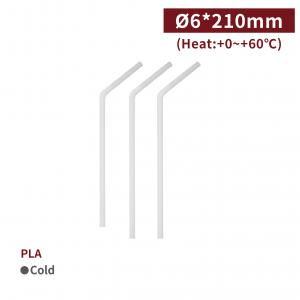 下單後7-14天出貨 【621-PLA平口可彎吸管-白色】口徑6*210mm 單支紙包裝 可彎曲 6*210mm - 1箱5000支
