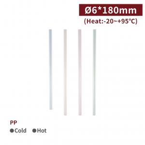 一週出貨【618透明直條吸管(斜口)-彩色】口徑6*180mm 單支包裝 -1箱5000支
