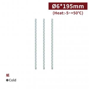 現貨【環保紙吸管(斜口)-白底綠點】口徑6*195mm 單支紙包裝 無毒安全 -1箱2000支/1包200支