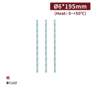 現貨【環保紙吸管(平口)-白底綠斜紋】口徑6*195mm 裸裝 無毒安全 -1箱2000支