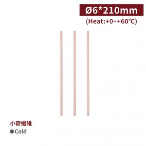 【621環保小麥吸管(斜口)】口徑6*210mm 單支紙包裝 植物纖維 環保可分解 無毒安全 -1箱5000支 / 1包250支