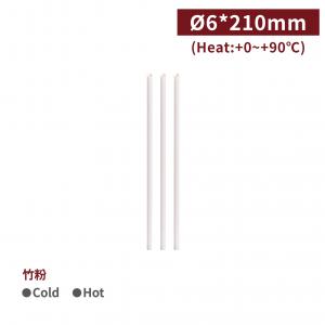 【621-竹粉斜口吸管】口徑6mm 米色 單支紙包裝 - 1箱7500支 / 1包100支