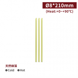 【821-綠藻斜口吸管】口徑8*210mm 抹茶色  單支紙包裝 - 1箱3200支 / 1包200支