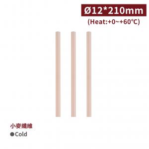 專案限定【1221環保小麥吸管(平口)】口徑12*210mm 單支紙包裝 植物纖維 環保可分解 無毒安全 - 1箱2250支